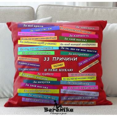 Подушка 33 причини кохання