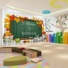 Штори для дитячого садка 1 вересня