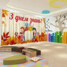 Штори для дитячого садка День знань