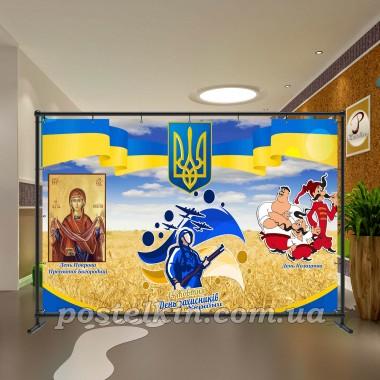 Банер День Козацтва