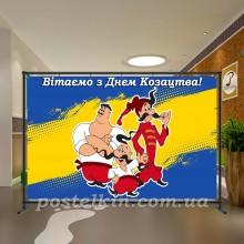 Банер День Козацтва 2