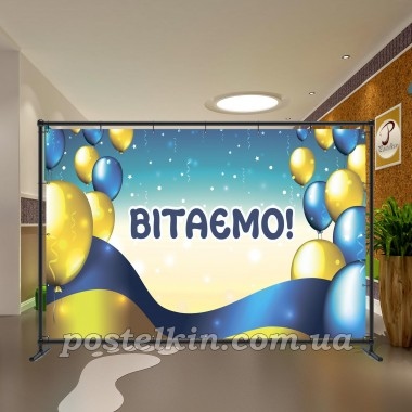 Банер Синьо-жовті кульки