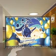 Банер День Захисника України
