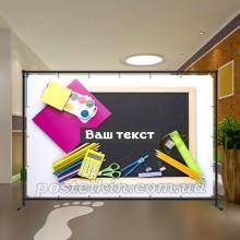Банер День Вчителя 12
