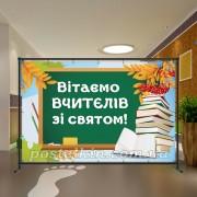 Банер День Вчителя 27