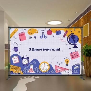Банер День Вчителя 18