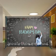 Банер День Вчителя 10