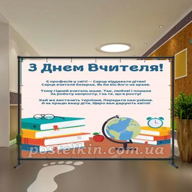 Банер День Вчителя 16