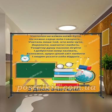 Банер День Вчителя 19
