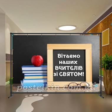 Банер День Вчителя 11