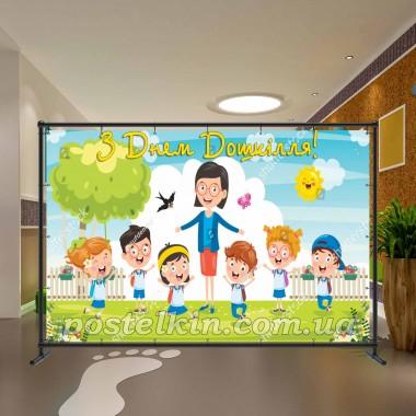 Банер День Дошкілля