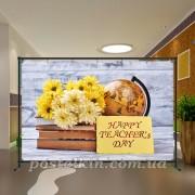 Банер День Вчителя 23