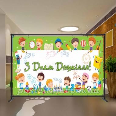 Банер День Дошкілля 2